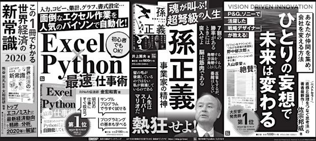 2019年12月27日 日本経済新聞 朝刊