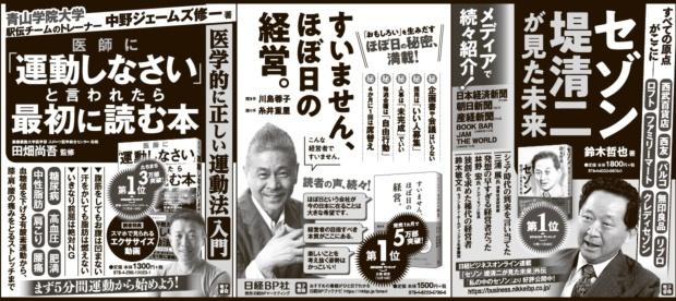 2018年12月25日 朝日新聞 朝刊