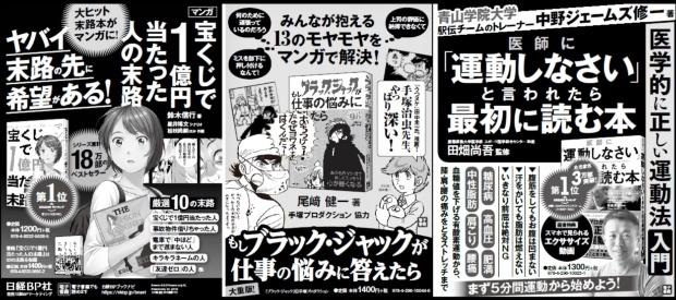 2018年12月27日 読売新聞 朝刊