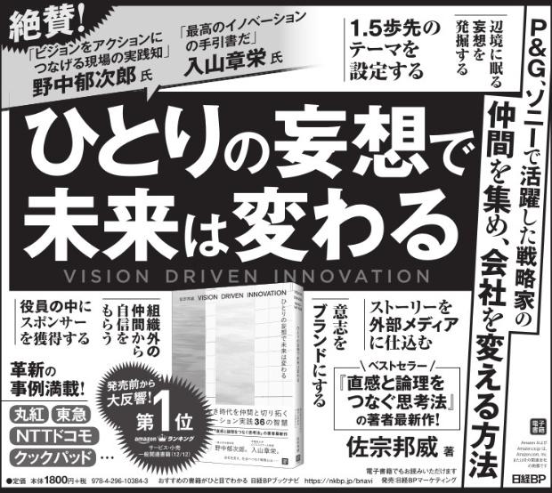 2020年1月5日 日本経済新聞 朝刊