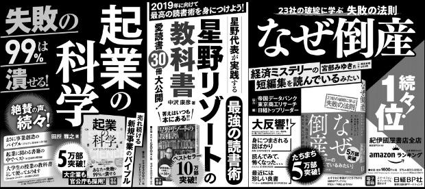 2018年12月28日 日本経済新聞 朝刊