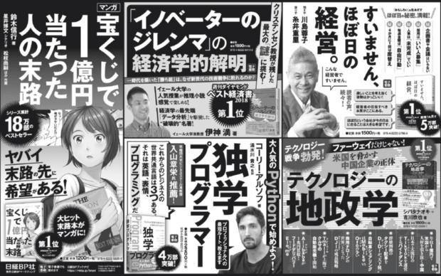 2018年12月29日 朝日新聞 朝刊