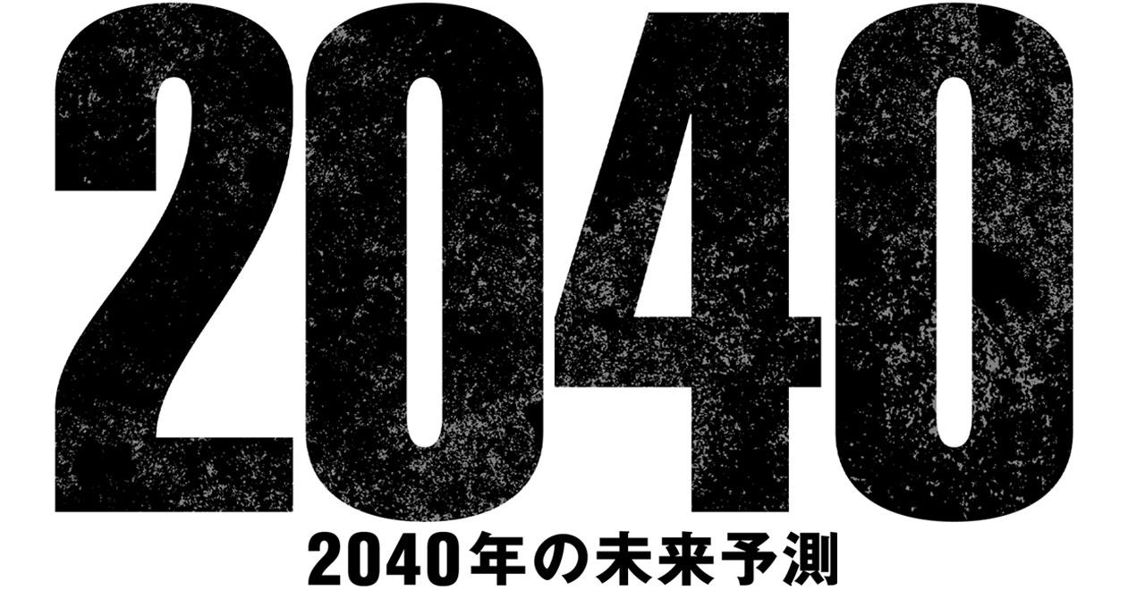 成毛眞『2040年の未来予測』 まずは当サイトのご案内と「目次」のご紹介から