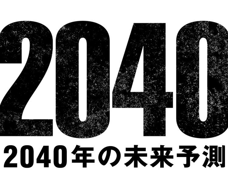 特集2:2040年はどんな未来か