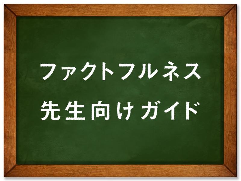 【ダウンロード】ファクトフルネス先生向けガイド