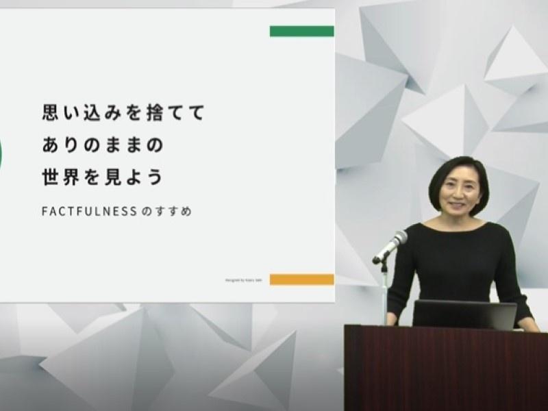 【動画】訳者・関美和さんが30分で語る『ファクトフルネス』