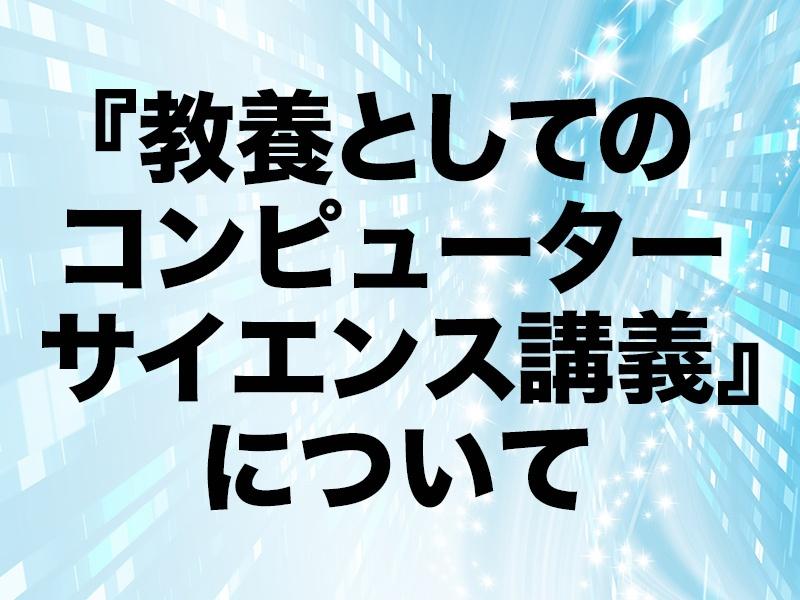坂村健 教授による「解説」を公開