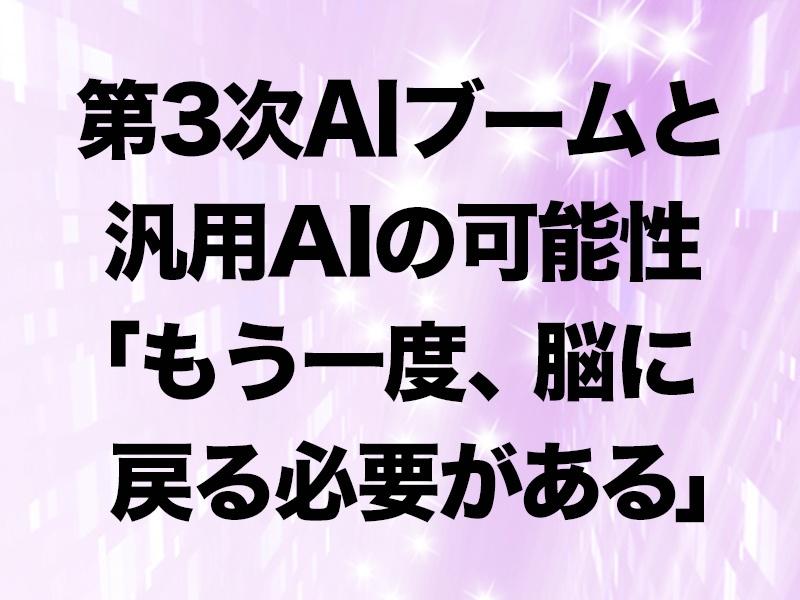 福島邦彦氏インタビュー(その2)