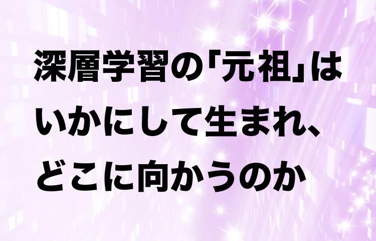 福島邦彦氏インタビュー(その1)