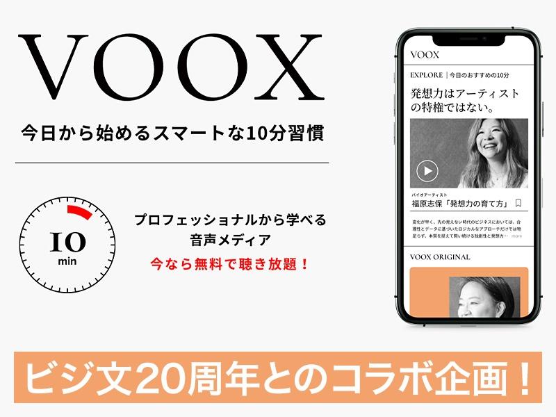 音声メディア「VOOX」✕日経ビジネス人文庫のお知らせ