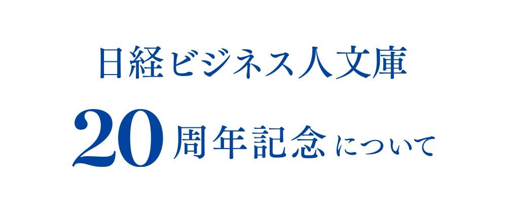 日経ビジネス人文庫20周年 詳しくみる
