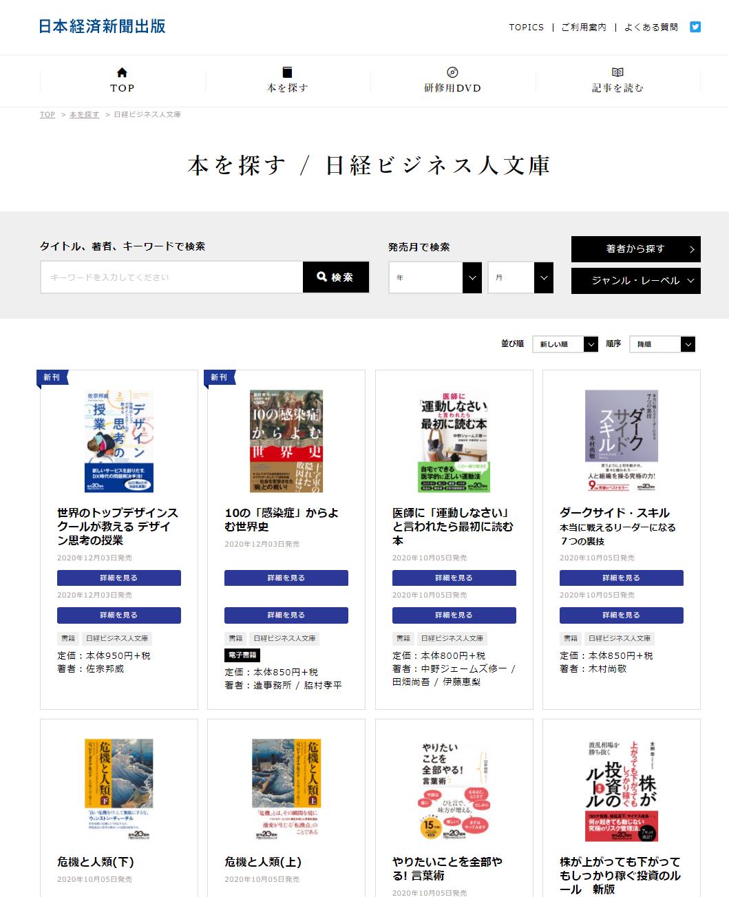 日経ビジネス人文庫
