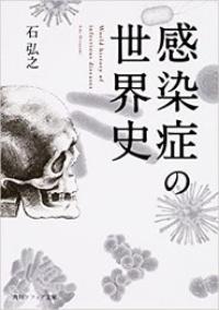 『感染症の世界史』 角川ソフィア文庫、2018年、石弘之(著)