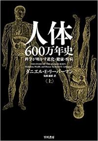 『人体600万年史:科学が明かす進化・健康・疾病』早川書房、 2015年、ダニエル・E・ リーバーマン (著)、塩原 通緒 (訳)