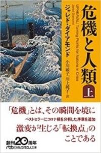 『危機と人類』日経ビジネス人文庫、2020年、ジャレド・ダイアモンド(著)、小川 敏子、川上 純子(訳)