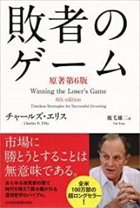 『敗者のゲーム 原著第6版』チャールズ・エリス(著)鹿毛 雄二(訳)、日本経済新聞出版、2015年