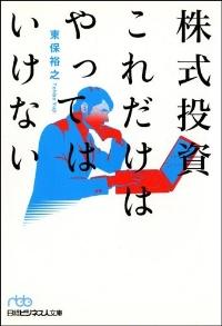 『株式投資これだけはやってはいけない』東保裕之(著)、2006年、日経ビジネス人文庫