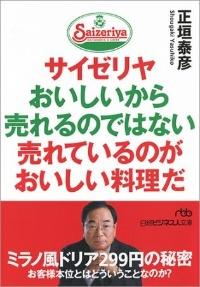 『サイゼリヤ おいしいから売れるのではない 売れているのがおいしい料理だ』正垣泰彦(著)、日経ビジネス人文庫、2016年