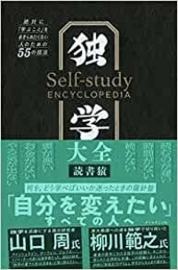 『独学大全』読書猿(著)、ダイヤモンド社、2020年