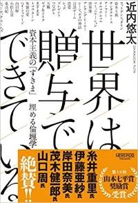 『世界は贈与でできている』近藤悠太(著)、NewsPicksパブリッシング、2020年