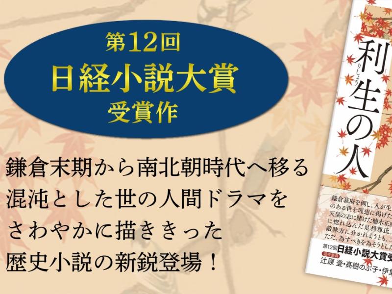 「note」で『利生の人 尊氏と正成』を一部公開中です!