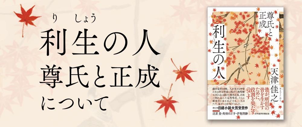 第12回日経小説大賞受賞!「利生の人 尊氏と正成」 詳しくみる