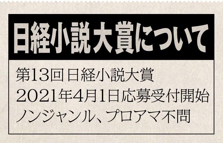 第13回日経小説大賞募集要項