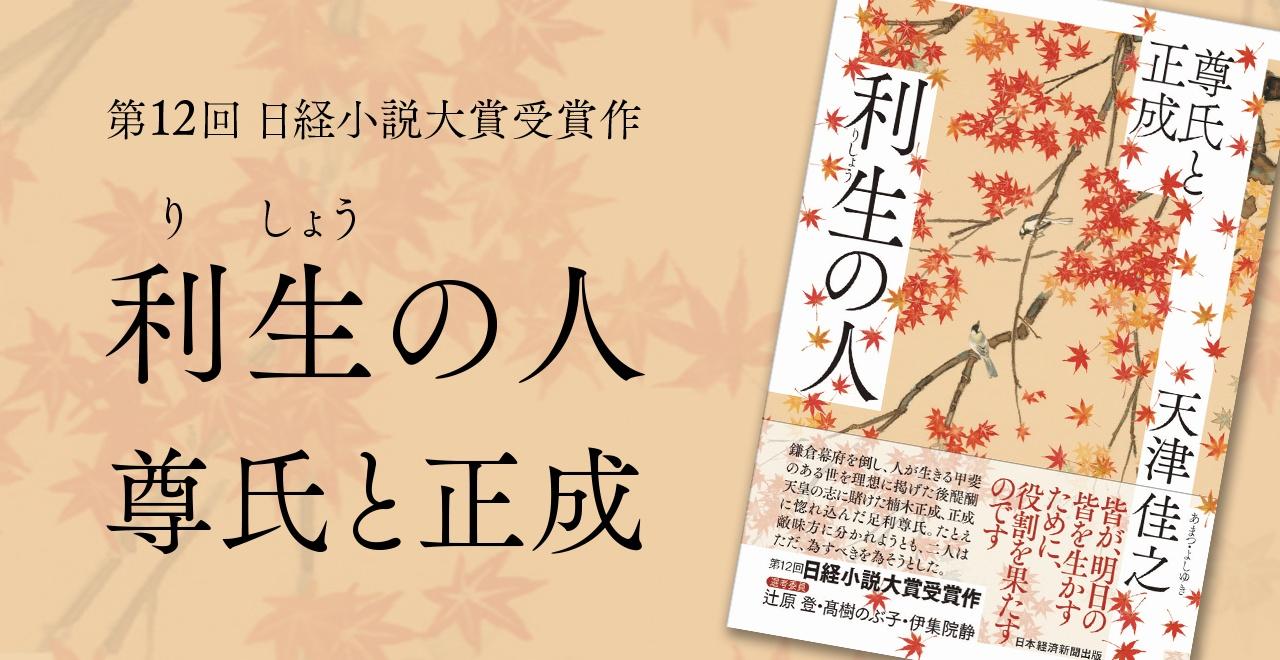 第12回日経小説大賞受賞!「利生の人 尊氏と正成」