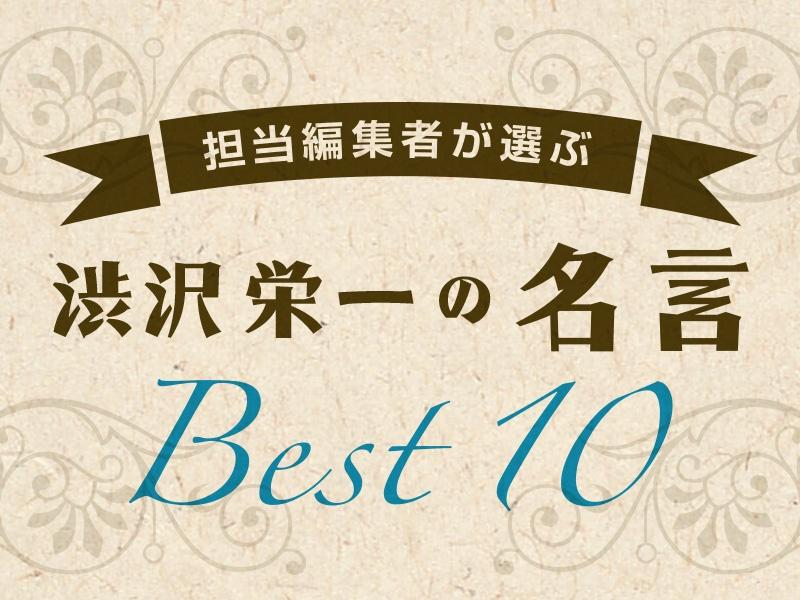 渋沢栄一の名言ベスト10を担当編集者が選びました
