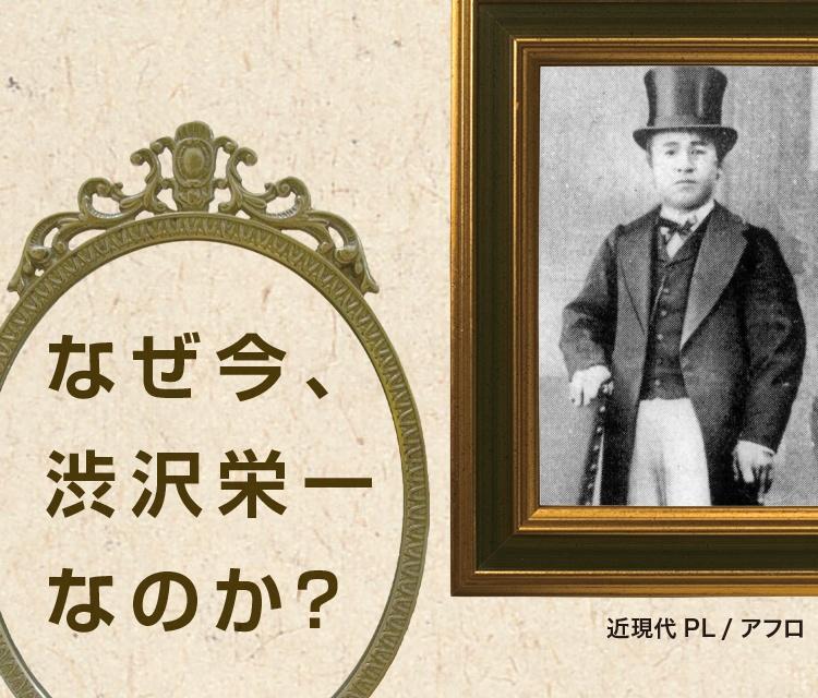 渋沢栄一関連書籍を紹介します