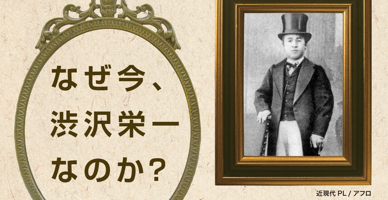 借金が上手だったから出世できた渋沢栄一