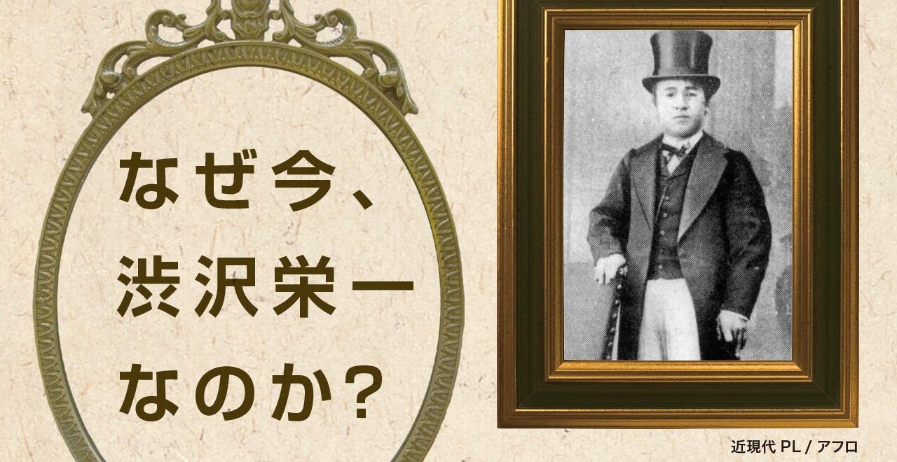【動画】渋沢栄一を語る 渋澤健氏×守屋敦氏