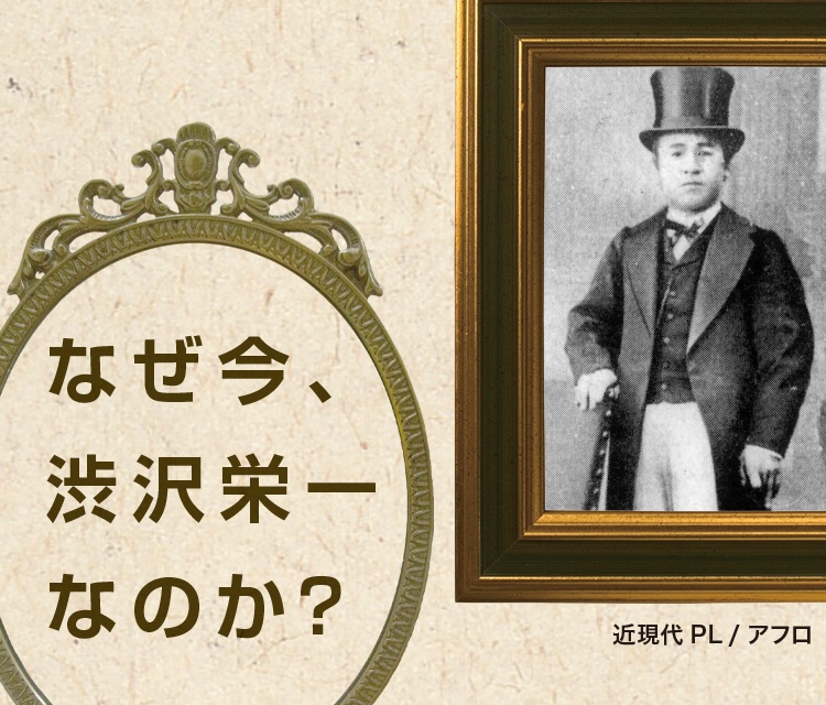 なぜ今、渋沢栄一なのか?