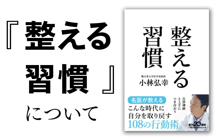 「note」で『整える習慣』を一部公開中です!