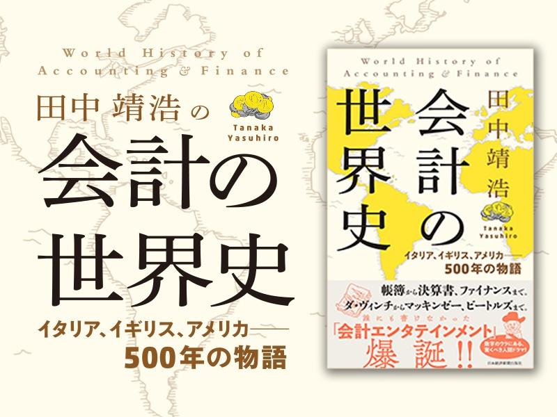 みんなでつくる!「会計の世界史」シリーズの情報を発信