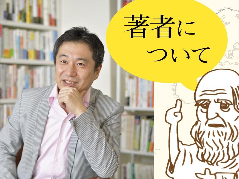田中靖浩さんについて