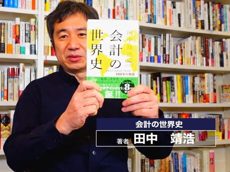 【動画】書店のみなさんへ、著者からのメッセージ!