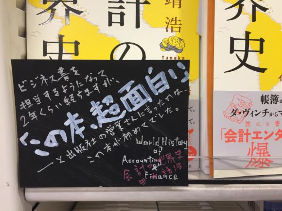 異色の「会計エンタテインメント」は、書店員さんからも大きなご支持をいただきました!