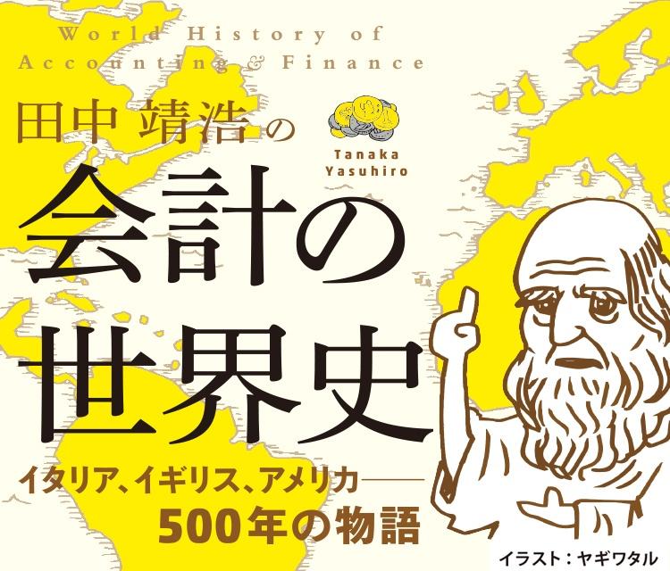 著者が明かす!『会計の世界史』誕生秘話 その②