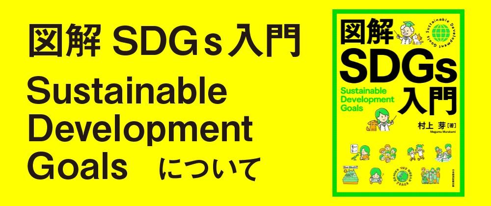 図解 SDGs入門 詳しくみる