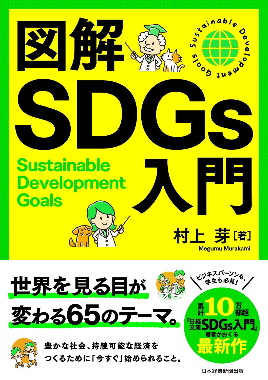 『図解SDGs入門』