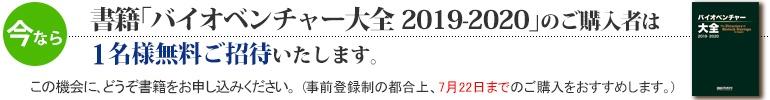 "<div align=""center""><a href=""https://bio.nikkeibp.co.jp/atcl/info/books/190628/"" target=""_blank"">>>詳しくはこちら[クリックで別ページへ]</a></div>"